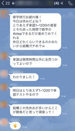 Line指導例1
